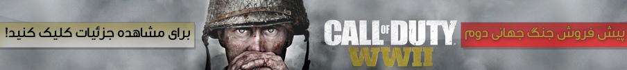 http://gamecdkey.ir/wp-content/uploads/callofdutysinglebanner.jpg